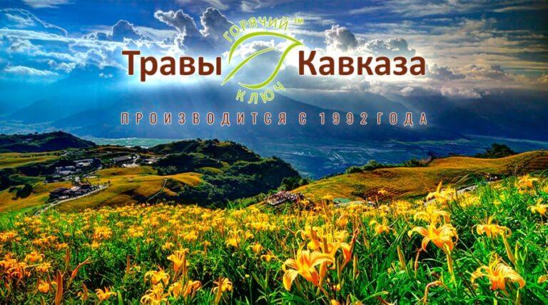 Травы Кавказа Горячий Ключ